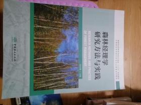 森林经理学研究方法与实践