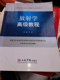 高级卫生专业技术资格考试指导用书:放射学高级教程  无光盘