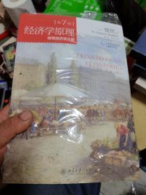经济学原理(第7版):宏观经济学分册,微观经济学分  册两本合售