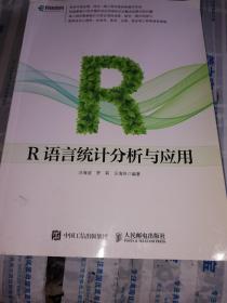 R语言统计分析与应用