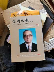 汉诗之声 季刊11,12两期