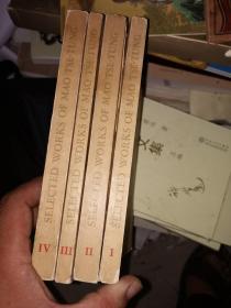 毛泽东选集 英文版1-4  第2卷缺前皮