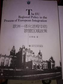 欧洲一体化进程中的欧盟区域政策