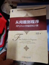 从问题到程序 用Python学编程和计算