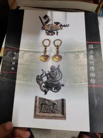 国立庆州博物馆日本语版