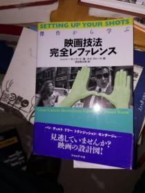 杰 作 か ら 学 ふ 映画技法完全レファレンス 日文原版书 ジェレミ- --ヴンヤ一ド:薯ホセ-クル- -ス:画
