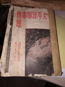 太平洋军事地理