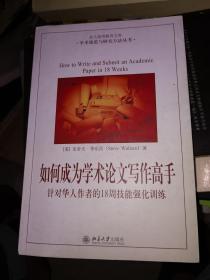 如何成为学术论文写作高手:针对华人作者的18周技能强化训练  有划线