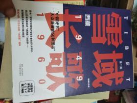 雪域长歌:西藏(1949-1960精编纪念版)