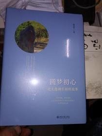 圆梦初心北大选调生榜样故事  未开封