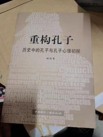 重构孔子--历史中的孔子与孔子心理初探  刘烈先生签赠本