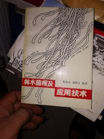 林木菌根及应用技术   教授藏书
