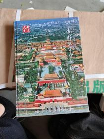 古都北京中轴线(上册) 未开封
