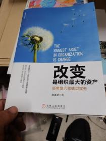 改变是组织最大的资产:新希望六和转型实务  陈春花先生签赠本