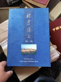 北京站志  87品