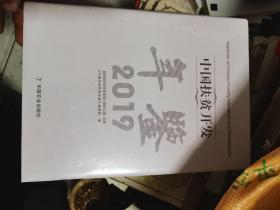 中国扶贫开发年鉴(2019)  未开封
