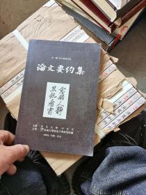 【中.韩宋子学研讨会】论文要约集
