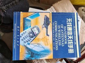 无线通信天线手册