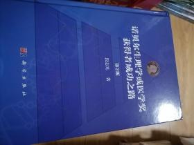 诺贝尔生理学或医学奖获得者成功之路(第2版) 签名赠本