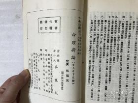 命理新论 上中下(三本全)