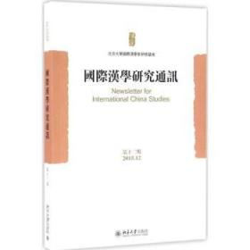国际汉学研究通讯第12期
