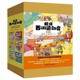 超级西游运动会 第1季 珍藏版(1-6) 图书