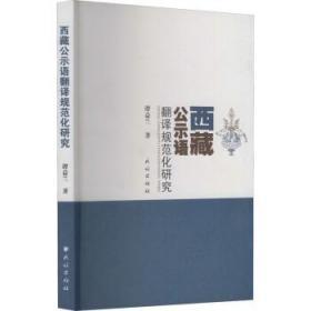 西藏公示语翻译规范化研究