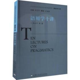 外国语言文学知名学者讲座系列·语言学十讲:语用学十讲