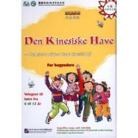 汉语乐园 丹麦语版 光盘