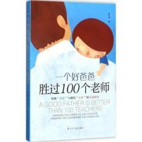 一个好爸爸胜过100个老师 凌子谦 著 素质教育