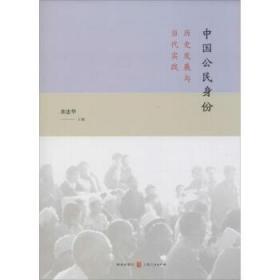 中国公民身份