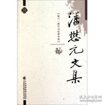 潘懋元文集:图片与纪事年表(卷8)