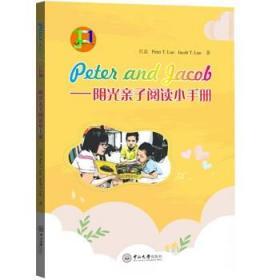 PeterandJacob:阳光亲子阅读小手册