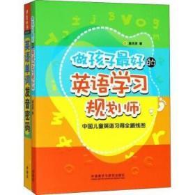 做孩子最好的英语学习规划师与单词发音密码(2册)