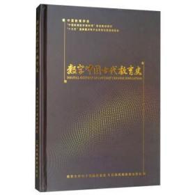 数字中国古代教育史  [Digital History of Ancient Chinese Education]