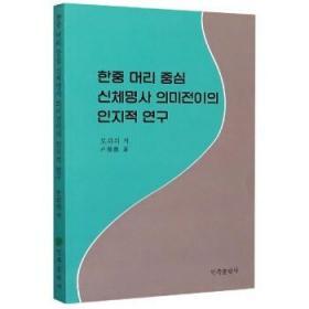 韩汉头部人体名词词义转移的跨语认知研究(朝鲜文版)