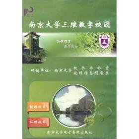 南京大学三维数字校园(光盘)