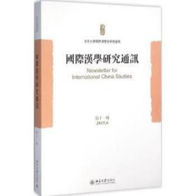 国际汉学研究通讯第11期