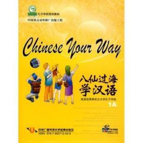 八仙过海学汉语(1张CD-ROM+用户手册)