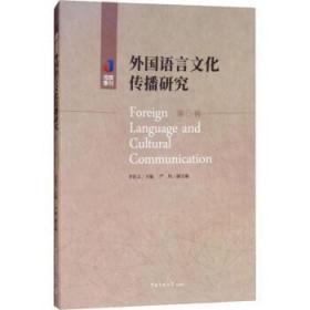外国语言文化传播研究 第1辑