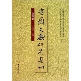 安徽文献研究集刊(第4卷)