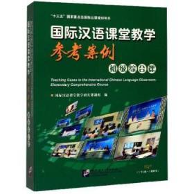 国际汉语课堂教学参考案例(附U盘初级综合课)(精)