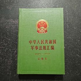 中华人民共和国军事法规汇编
