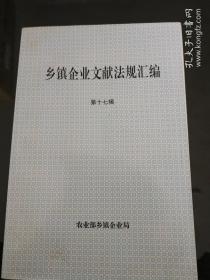 乡镇企业文献法规汇编 第十七辑