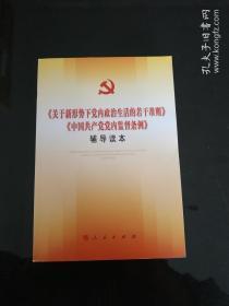 关于新形势下党内政治生活的若干准则 中国共产党党内监督条例 辅