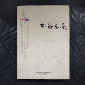 聊斋志异(白话插图)