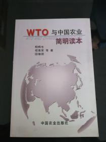 WTO与中国农业简明读本
