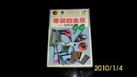 带翼的金属——材料科学99