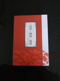 《诗经 国风》漫译
