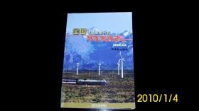 2006.04全国铁路旅客列车时刻表